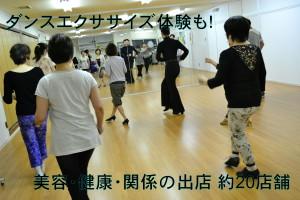 アピス 251020 ダンス文字入り 中